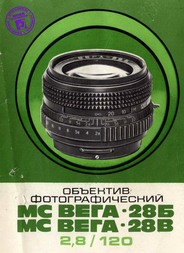 Vega 1 52 mm f/ 2.8 Lens Manual