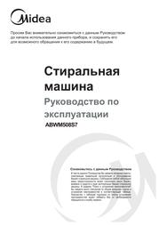 Midea ABWM 508 S7 (белый) User Manual