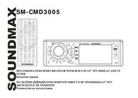 Soundmax SM-CMD3005 User Manual