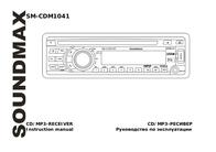 Soundmax SM-CDM1041 User Manual