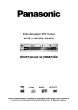 Panasonic NV-VP31 Operating Guide