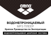 Arena Swimming MP3 Pro 079479 Data Sheet