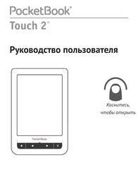 Pocketbook 623 Touch 2 Lux Limited Edition gray-brown User Manual