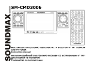 Soundmax SM-CMD3000 User Manual