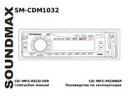 Soundmax SM-CDM1032 User Manual