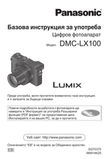 Panasonic DMC-LX100 Operating Guide