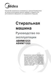 Midea ABWM 712 G5 (белый) User Manual