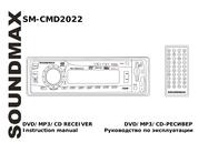 Soundmax SM-CMD2022 User Manual