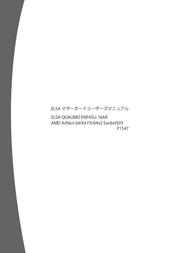 Elsa QUALIMO ENF4SLI-16AR User Manual