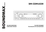 Soundmax SM-CDM1039 User Manual